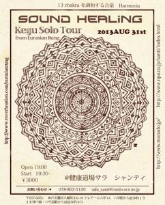 20130822-195946.jpg